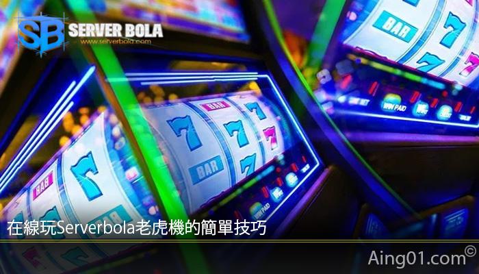 在線玩Serverbola老虎機的簡單技巧