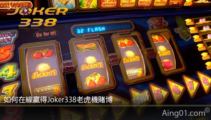 如何在線贏得Joker338老虎機賭博