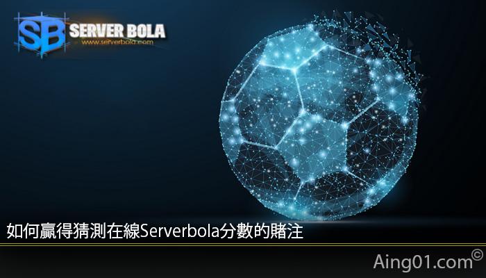 如何贏得猜測在線Serverbola分數的賭注