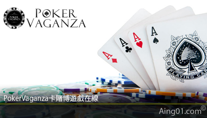 PokerVaganza卡賭博遊戲在線