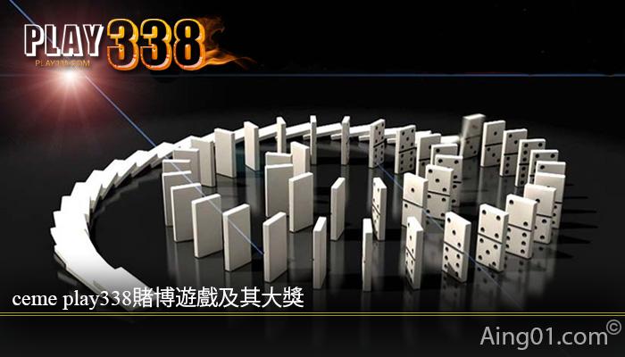 ceme play338賭博遊戲及其大獎