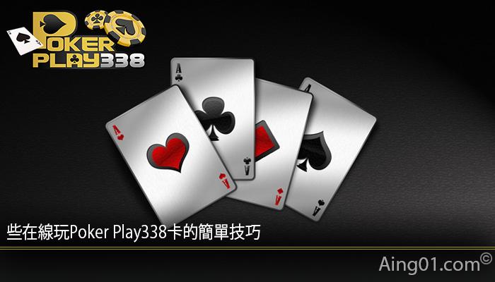 些在線玩Poker Play338卡的簡單技巧