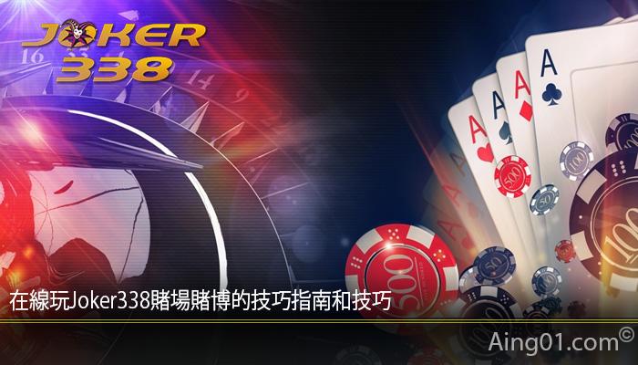 在線玩Joker338賭場賭博的技巧指南和技巧