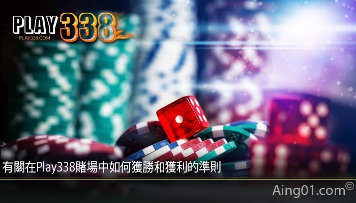 有關在Play338賭場中如何獲勝和獲利的準則