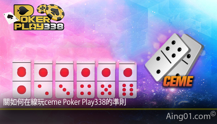 關如何在線玩ceme Poker Play338的準則