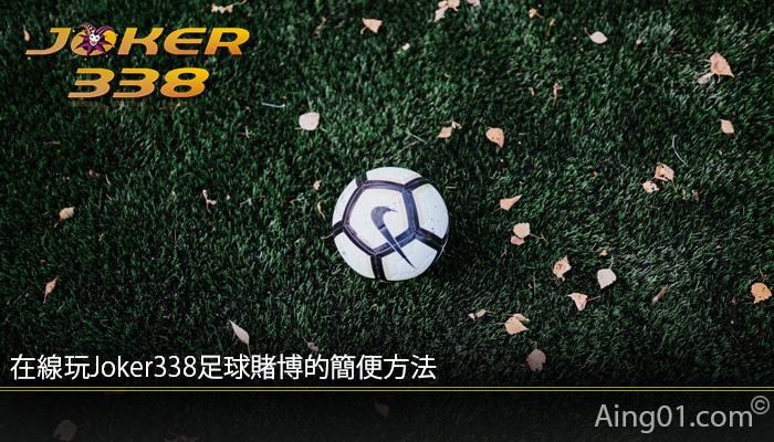 在線玩Joker338足球賭博的簡便方法