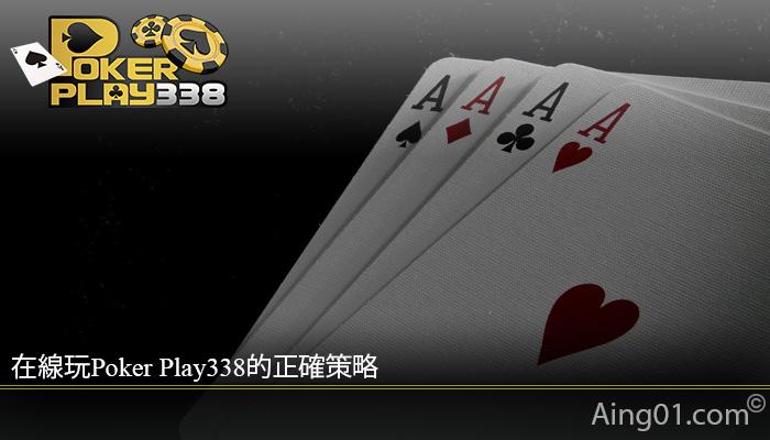 在線玩Poker Play338的正確策略
