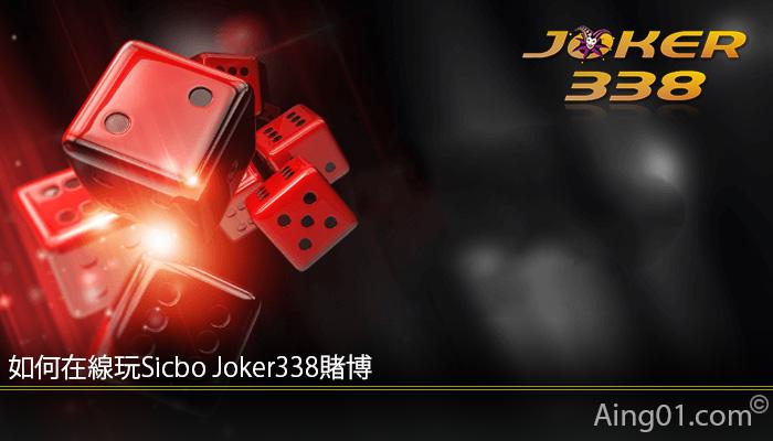 如何在線玩Sicbo Joker338賭博