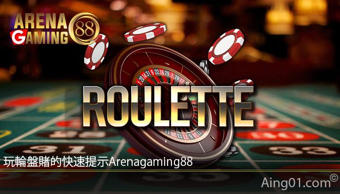 玩輪盤賭的快速提示Arenagaming88
