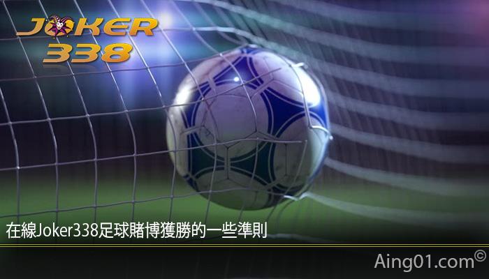 在線Joker338足球賭博獲勝的一些準則