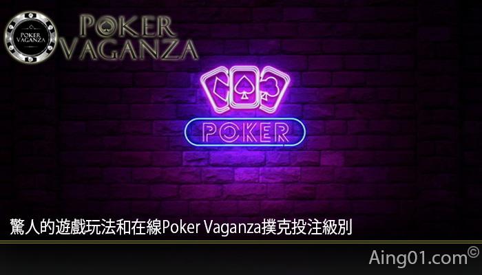 驚人的遊戲玩法和在線Poker Vaganza撲克投注級別